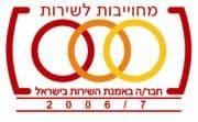 חבר באמנת השירות בישראל